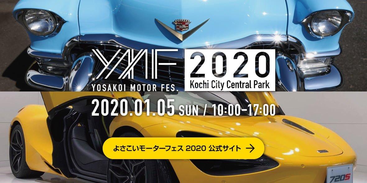 よさこいモーターフェス2020 高知市中央公園