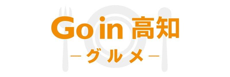 Go in 高知 -グルメ-